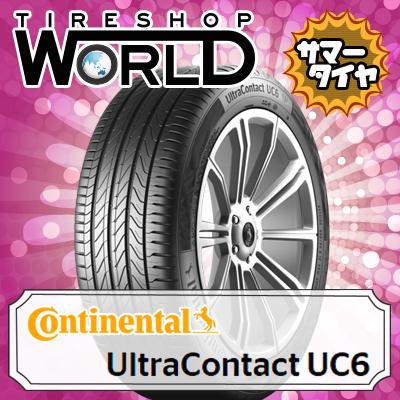 人気商品の 205/55R16 コンチネンタル 205/55R16 CONTINENTAL コンチネンタル UltraContact UltraContact UC6ウルトラコンタクト UC6 夏サマータイヤ単品1本価格《2本以上ご購入で送料無料》, ユウテック:b9577f0c --- edu.ms.ac.th