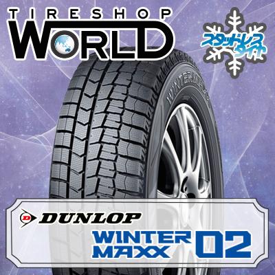 175/65R15 84Q DUNLOP ダンロップ WINTER MAXX 02 WM02 ウインターマックス 02 冬スタッドレスタイヤ単品1本価格《2本以上ご購入で送料無料》