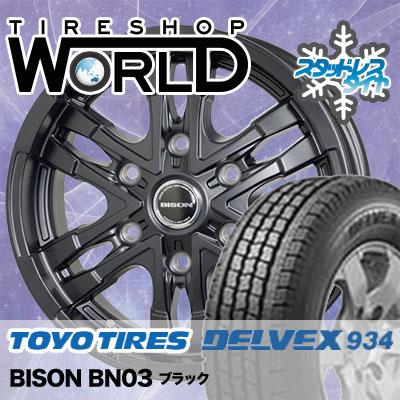 195/80R15 103/101L TOYO TIRES トーヨータイヤ DELVEX 934 デルベックス 934 BISON BN03 バイソン BN-03 スタッドレスタイヤホイール4本セット