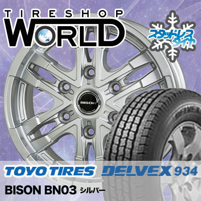 195/80R15 107/105L TOYO TIRES トーヨータイヤ DELVEX 934 デルベックス 934 BISON BN03 バイソン BN-03 スタッドレスタイヤホイール4本セット
