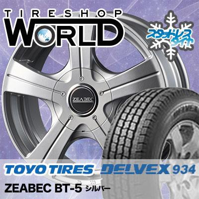 185/80R14 102/100N TOYO TIRES トーヨータイヤ DELVEX 934 デルベックス 934 ZEABEC BT-5 ジーベック BT-5 スタッドレスタイヤホイール4本セット
