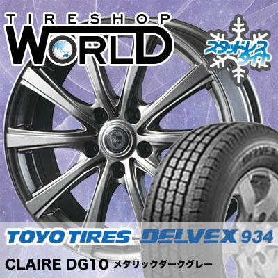 195/70R15 106/104 TOYO TIRES トーヨータイヤ DELVEX 934 デルベックス 934 CLAIRE DG10 クレール DG10 スタッドレスタイヤホイール4本セット