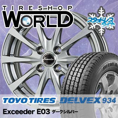 145/80R12 86/84N TOYO TIRES トーヨータイヤ DELVEX 934 デルベックス 934 Exceeder E03 エクシーダー E03 スタッドレスタイヤホイール4本セット