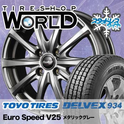 145/80R12 86/84N TOYO TIRES トーヨータイヤ DELVEX 934 デルベックス 934 EuroSpeed V25 ユーロスピード V25 スタッドレスタイヤホイール4本セット