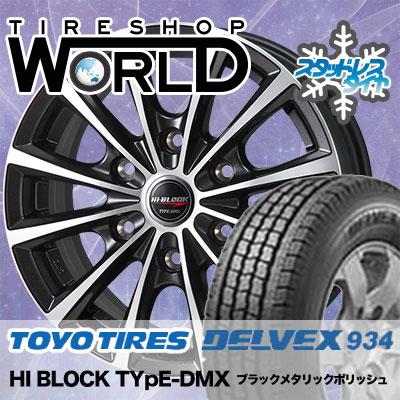 195/80R15 107/105L TOYO トーヨータイヤ DELVEX 934 デルベックス 934 HI BLOCK TYPE-DMX ハイブロック タイプDMX スタッドレスタイヤホイール4本セット