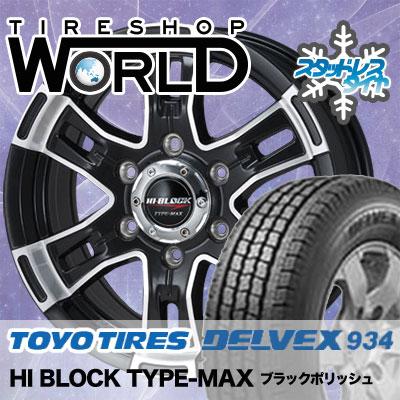 195/80R15 107/105L TOYO トーヨータイヤ DELVEX 934 デルベックス 934 HI BLOCK TYPE-MAX ハイブロック タイプMAX スタッドレスタイヤホイール4本セット