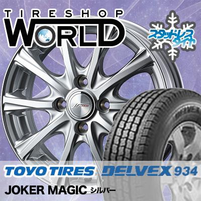 165/80R13 94/93N TOYO TIRES トーヨータイヤ DELVEX 934 デルベックス 934 JOKER MAGIC ジョーカー マジック スタッドレスタイヤホイール4本セット
