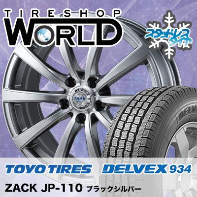 215/70R15 107/105L TOYO TIRES トーヨータイヤ DELVEX 934 デルベックス 934 ZACK JP-110 ザック JP110 スタッドレスタイヤホイール4本セット
