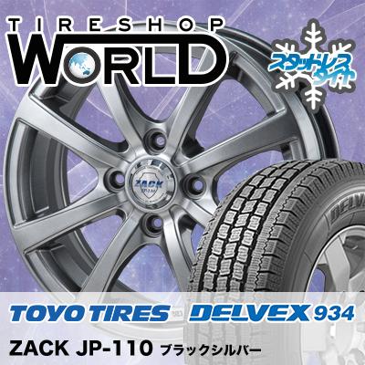 145/80R13 88/86N TOYO TIRES トーヨータイヤ DELVEX 934 デルベックス 934 ZACK JP-110 ザック JP110 スタッドレスタイヤホイール4本セット