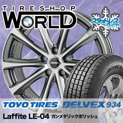 215/70R15 107/105L TOYO TIRES トーヨータイヤ DELVEX 934 デルベックス 934 Laffite LE-04 ラフィット LE-04 スタッドレスタイヤホイール4本セット
