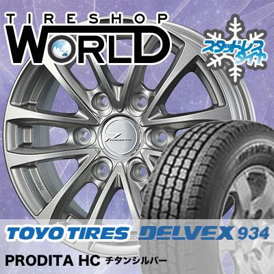 195/80R15 107/105L TOYO トーヨータイヤ DELVEX 934 デルベックス 934 PRODITA HC プロディータ エッチシー スタッドレスタイヤホイール4本セット