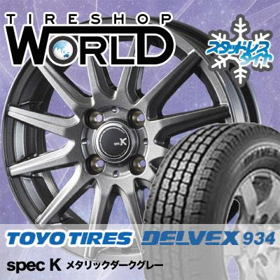 145/80R12 86/84N TOYO TIRES トーヨータイヤ DELVEX 934 デルベックス 934 spec K スペックK スタッドレスタイヤホイール4本セット