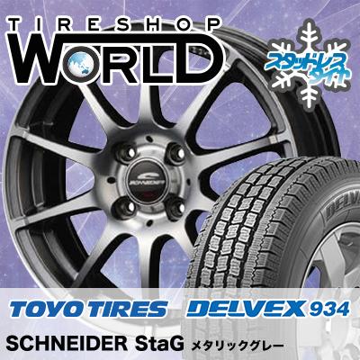 165/80R14 97/95N TOYO TIRES トーヨータイヤ DELVEX 934 デルベックス 934 SCHNEDER StaG シュナイダー スタッグ スタッドレスタイヤホイール4本セット