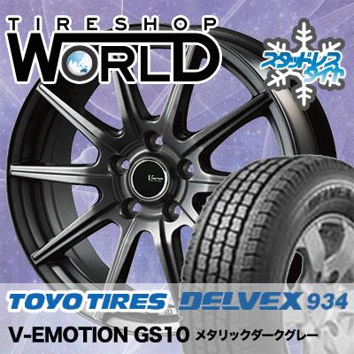 215/70R15 107/105L TOYO TIRES トーヨータイヤ DELVEX 934 デルベックス 934 V-EMOTION GS10 Vエモーション GS10 スタッドレスタイヤホイール4本セット