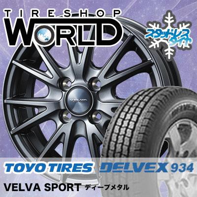 165/80R13 90/88N TOYO TIRES トーヨータイヤ DELVEX 934 デルベックス 934 VELVA SPORT ヴェルヴァ スポルト スタッドレスタイヤホイール4本セット