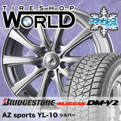 225/60R18 100Q BRIDGESTONE ブリヂストン BLIZZAK DM-V2 ブリザック DMV2 AZ sports YL-10 AZスポーツ YL-10 スタッドレスタイヤホイール4本セット