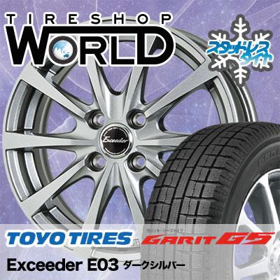 155/65R14 75Q TOYO TIRES トーヨータイヤ GARIT G5 ガリット G5 Exceeder E03 エクシーダー E03 スタッドレスタイヤホイール4本セット