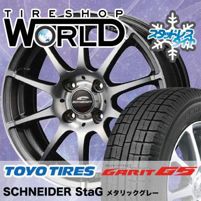 185/60R15 84Q TOYO TIRES トーヨータイヤ GARIT G5 ガリット G5 SCHNEDER StaG シュナイダー スタッグ スタッドレスタイヤホイール4本セット