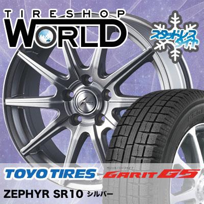 205/65R15 94Q TOYO TIRES トーヨータイヤ GARIT G5 ガリット G5 ZEPHYR SR10 ゼファー SR10 スタッドレスタイヤホイール4本セット