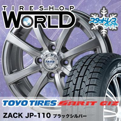 155/65R14 75Q TOYO TIRES トーヨータイヤ OBSERVE GARIT GIZ オブザーブ ガリット ギズ ZACK JP-110 ザック JP110 スタッドレスタイヤホイール4本セット