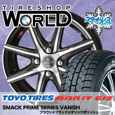145/80R13 75Q TOYO TIRES トーヨータイヤ OBSERVE GARIT GIZ オブザーブ ガリット ギズ SMACK PRIME SERIES VANISH スマック プライムシリーズ ヴァニッシュ スタッドレスタイヤホイール4本セット