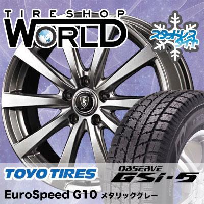 235/55R17 99Q TOYO TIRES トーヨータイヤ OBSERVE GSi-5 オブザーブ GSi5 Euro Speed G10 ユーロスピード G10 スタッドレスタイヤホイール4本セット