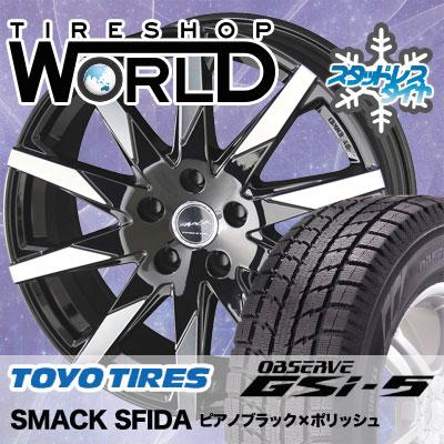235/55R17 99Q TOYO TIRES トーヨータイヤ OBSERVE GSi-5 オブザーブ GSi5 SMACK SFIDA スマック スフィーダ スタッドレスタイヤホイール4本セット