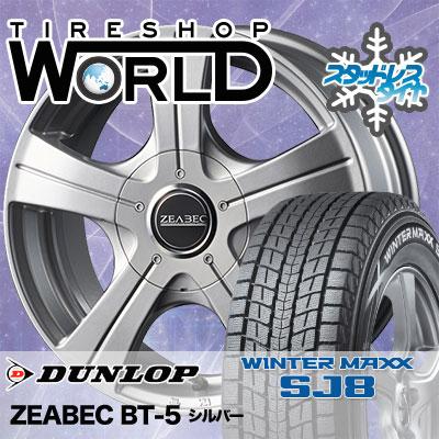 225/80R15 105Q DUNLOP ダンロップ WINTER MAXX SJ8 ウインターマックス SJ8 ZEABEC BT-5 ジーベック BT-5 スタッドレスタイヤホイール4本セット