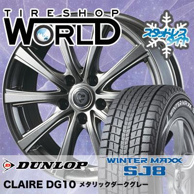 235/70R16 106Q DUNLOP ダンロップ WINTER MAXX SJ8 ウインターマックス SJ8 CLAIRE DG10 クレール DG10 スタッドレスタイヤホイール4本セット
