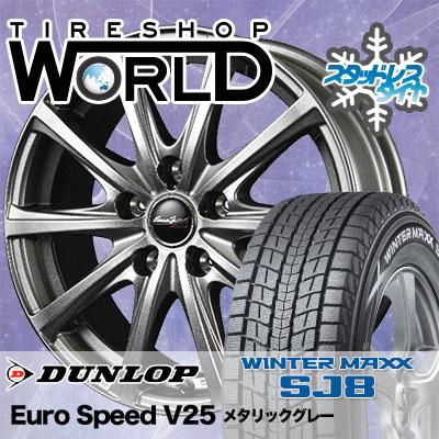 215/65R16 98Q DUNLOP ダンロップ WINTER MAXX SJ8 ウインターマックス SJ8 EuroSpeed V25 ユーロスピード V25 スタッドレスタイヤホイール4本セット