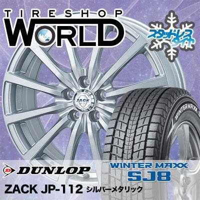 215/65R16 98Q DUNLOP ダンロップ WINTER MAXX SJ8 ウインターマックス SJ8 ZACK JP-112 ザック JP112 スタッドレスタイヤホイール4本セット