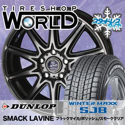 205/70R15 96Q DUNLOP ダンロップ WINTER MAXX SJ8 ウインターマックス SJ8 SMACK LAVINE スマック ラヴィーネ スタッドレスタイヤホイール4本セット