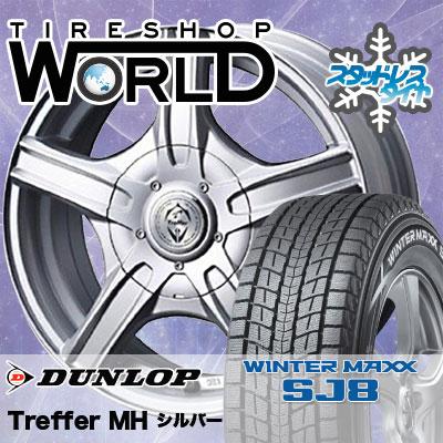 215/65R16 98Q DUNLOP ダンロップ WINTER MAXX SJ8 ウインターマックス SJ8 Treffer MH トレファーMH スタッドレスタイヤホイール4本セット