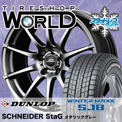215/60R17 96Q DUNLOP ダンロップ WINTER MAXX SJ8 ウインターマックス SJ8 SCHNEDER StaG シュナイダー スタッグ スタッドレスタイヤホイール4本セット