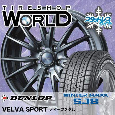 235/70R16 106Q DUNLOP ダンロップ WINTER MAXX SJ8 ウインターマックス SJ8 VELVA SPORT ヴェルヴァ スポルト スタッドレスタイヤホイール4本セット