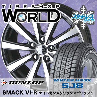 225/80R15 105Q DUNLOP ダンロップ WINTER MAXX SJ8 ウインターマックス SJ8 SMACK VIR スマック VI-R スタッドレスタイヤホイール4本セット