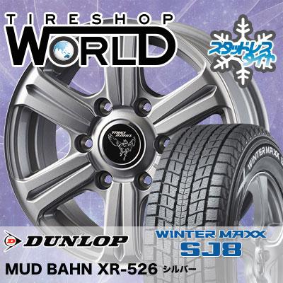 265/70R17 115Q DUNLOP ダンロップ WINTER MAXX SJ8 ウインターマックス SJ8 MUD BAHN XR-526 マッドバーン XR526 スタッドレスタイヤホイール4本セット