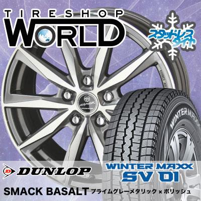 195/70R15 106/104L DUNLOP ダンロップ WINTER MAXX SV01 ウインターマックス SV01 SMACK BASALT スマック バサルト スタッドレスタイヤホイール4本セット