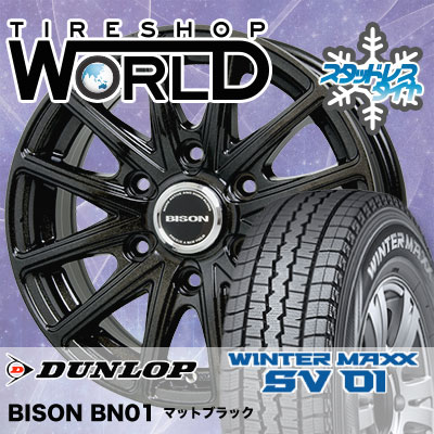 195/80R15 107/105L DUNLOP ダンロップ WINTER MAXX SV01 ウインターマックス SV01 BISON BN01 バイソン BN-01 スタッドレスタイヤホイール4本セット