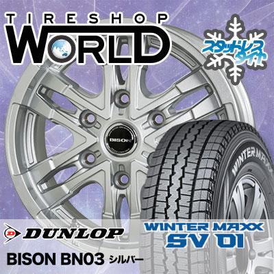 195/80R15 107/105L DUNLOP ダンロップ WINTER MAXX SV01 ウインターマックス SV01 BISON BN03 バイソン BN-03 スタッドレスタイヤホイール4本セット