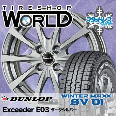 145R12 8PR DUNLOP ダンロップ WINTER MAXX SV01 ウインターマックス SV01 Exceeder E03 エクシーダー E03 スタッドレスタイヤホイール4本セット
