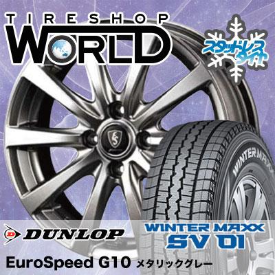 155R12 6PR DUNLOP ダンロップ WINTER MAXX SV01 ウインターマックス SV01 Euro Speed G10 ユーロスピード G10 スタッドレスタイヤホイール4本セット