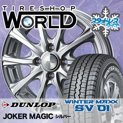 145R12 8PR DUNLOP ダンロップ WINTER MAXX SV01 ウインターマックス SV01 JOKER MAGIC ジョーカー マジック スタッドレスタイヤホイール4本セット