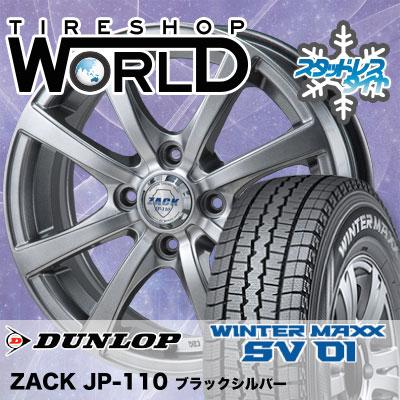 175R14 8PR DUNLOP ダンロップ WINTER MAXX SV01 ウインターマックス SV01 ZACK JP-110 ザック JP110 スタッドレスタイヤホイール4本セット