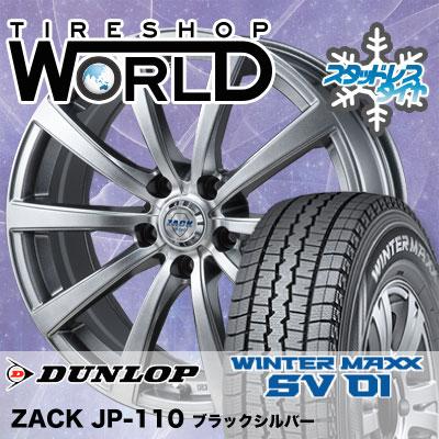 195/70R15 106/104L DUNLOP ダンロップ WINTER MAXX SV01 ウインターマックス SV01 ZACK JP-110 ザック JP110 スタッドレスタイヤホイール4本セット