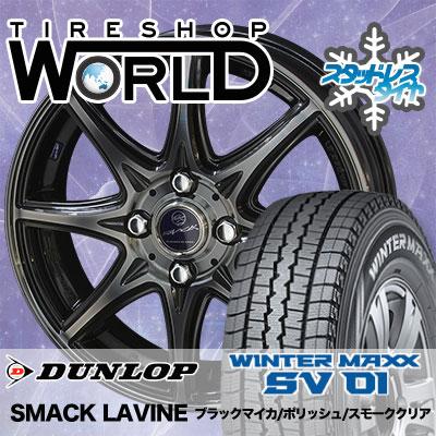 165/80R14 91/90N DUNLOP ダンロップ WINTER MAXX SV01 ウインターマックス SV01 SMACK LAVINE スマック ラヴィーネ スタッドレスタイヤホイール4本セット