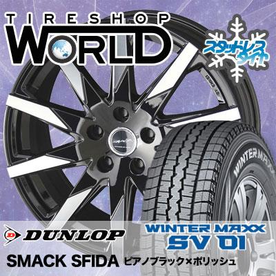 195/70R15 106/104L DUNLOP ダンロップ WINTER MAXX SV01 ウインターマックス SV01 SMACK SFIDA スマック スフィーダ スタッドレスタイヤホイール4本セット