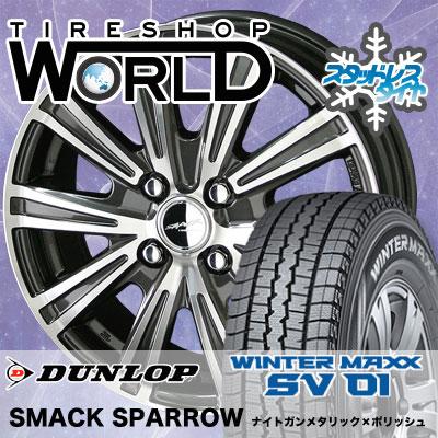 165/80R14 91/90N DUNLOP ダンロップ WINTER MAXX SV01 ウインターマックス SV01 SMACK SPARROW スマック スパロー スタッドレスタイヤホイール4本セット