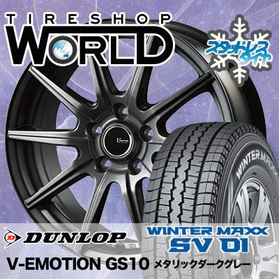 215/70R15 107/105L DUNLOP ダンロップ WINTER MAXX SV01 ウインターマックス SV01 V-EMOTION GS10 Vエモーション GS10 スタッドレスタイヤホイール4本セット