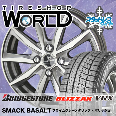 165/55R15 75Q BRIDGESTONE ブリヂストン BLIZZAK VRX ブリザック VRX SMACK BASALT スマック バサルト スタッドレスタイヤホイール4本セット